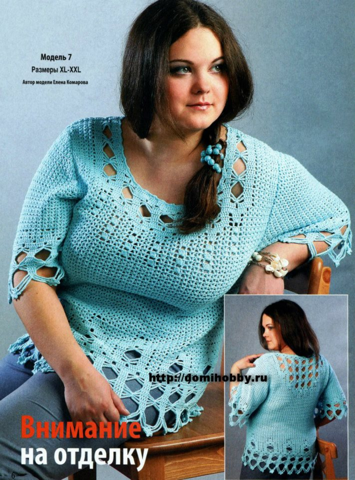 tuto tricot femme grande taille